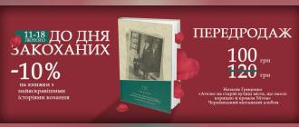 Ательє, із якого вийшли Чернівці. До Дня закоханих «Видавництво 21» представить нову книжку Наталії Гриценко
