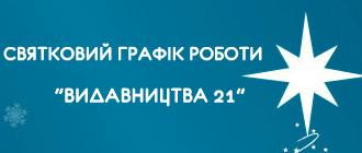 """СВЯТКОВИЙ ГРАФІК РОБОТИ """"ВИДАВНИЦТВА 21"""""""