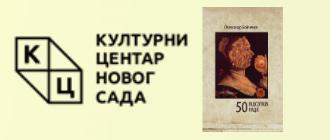 «50 відсотків рації» Олександра Бойченка вийдуть у Сербії