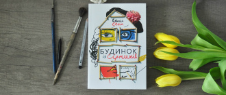 «Будинок із сірників, узятих із різних коробок»: промотур Україною