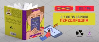 ВІД ЕОМ - ДО КВАНТОВИХ КОМП'ЮТЕРІВ
