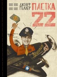 ПАСТКА-22