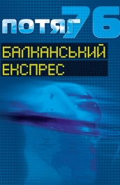 ПОТЯГ 76. БАЛКАНСЬКИЙ ЕКСПРЕС. ЧАСОПИС