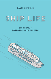 SHIP LIFE. СІМ МІСЯЦІВ ДОБРОВІЛЬНОГО РАБСТВА