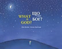 ЩО ТАКЕ БОГ?
