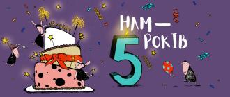Дитяче арт-видавництво «Чорні вівці» святкує своє п'ятиріччя