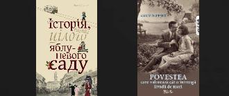 Побачило світ румунське видання роману Максима Дупешка