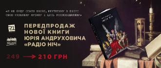 Новий роман Юрія Андруховича «Радіо Ніч» вийде у MERIDIAN CZERNOWITZ. З 1 грудня на сайті «Видавництва 21» стартує передпродаж книжки