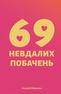 69 НЕВДАЛИХ ПОБАЧЕНЬ