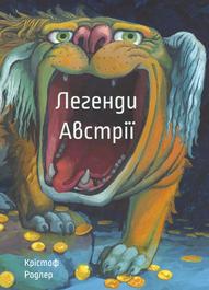 ЛЕГЕНДИ АВСТРІЇ
